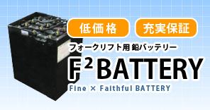 F2バッテリー